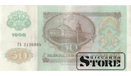 50 РУБЛЕЙ 1992 ГОД - ГА 2126985