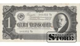 БАНКНОТА , 1 ЧЕРВОНЕЦ 1937 ГОД - 545352 Тп