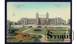 Старинная открытка Российской Империи Екатеринославский вокзал
