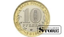 10 рублей Гороховец 2018, ММД