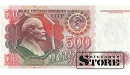 500 РУБЛЕЙ 1992 ГОД - ВМ 4437542