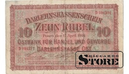 10 roubles, 1916