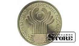 """1 рубль """"10-летие Содружества Независимых Государств"""" 2001, СПМД"""