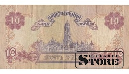 10 гривень 2000 г