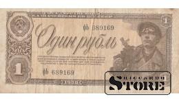 БАНКНОТА , 1 РУБЛЬ 1938 ГОД - ФЬ 689169