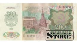 БАНКНОТА, 200 рублей 1992 год - БЗ 1370657