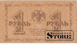 1 рубль 1918 год - AA-054