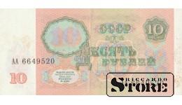 10 РУБЛЕЙ 1991 ГОД - АА 6649520
