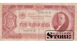 БАНКНОТА , 3 ЧЕРВОНЦА  1937 ГОД - 696710 3м