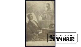 Старинная открытка времён Ульманиса Музыка Шопена