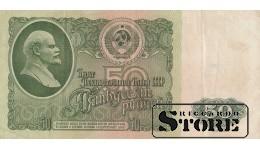 50 РУБЛЕЙ 1961 ГОД  - ЕВ 4088992