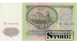 50 рублей 1961 год - ЕЕ 6784876