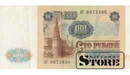 100 рублей 1991 год - АГ 9672490