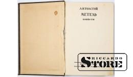 Книга, Метель (Толстой, Лев Николаевич) 1922 год