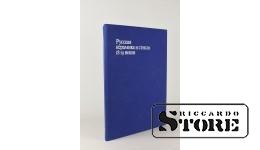 Каталог, Русская керамика и стекло 18-19 веков, 1978
