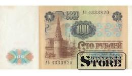 100 РУБЛЕЙ 1991 ГОД - АБ 4333820