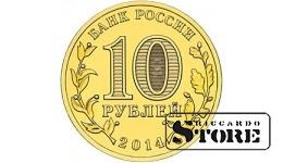 10 рублейТверь
