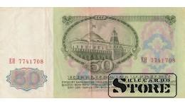 50 рублей 1961 год - ЕН 7741708