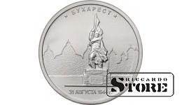 5 рублей Бухарест. 31.08.1944 г.