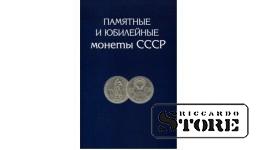 Альбом-планшет для Памятных и Юбилейных монет СССР 1965-1991 гг (68 ячеек)