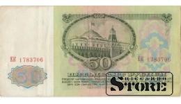 50 РУБЛЕЙ 1961 ГОД - ЕК 1783706