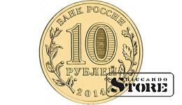 10 рублейВладивосток