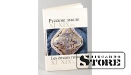 Grāmatas, Krievu emaljas XI-XIX gs. 1974