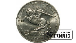 5 рублей 1991 года, памятник Давиду Сасунскому