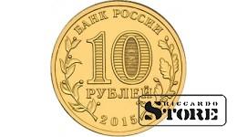 10 рублейЛомоносов