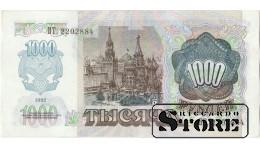 1000 РУБЛЕЙ 1992 ГОД - ВТ 2202884