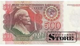 500 РУБЛЕЙ 1992 ГОД - ВМ 4437593
