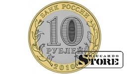 10 рублей Юрьевец 2010, СПМД