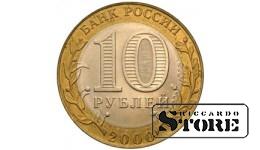 """10 рублей БИМ """"55-я годовщина Победы в Великой Отечественной войне 1941-1945 гг"""" 2000, ММД"""
