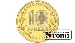 10 рублейМалгобек
