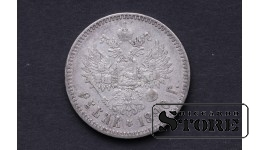 1 рубль 1890 год (АГ)