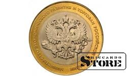 """10 рублей """"Министерство экономического развития и торговли Российской Федерации"""""""