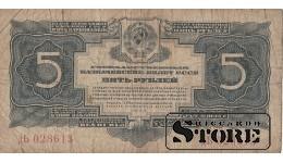 РОССИЯ , 5 РУБЛЕЙ 1934 ГОД - РЕДКАЯ - Дь 028613
