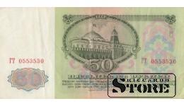 50 рублей 1961 год - ГТ  0553530