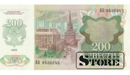 200 РУБЛЕЙ 1992 ГОД - ВБ 8536245