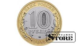 """10 рублей""""Освобождение мира от фашизма"""""""