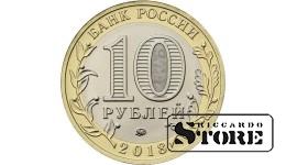 10 рублей Курганская область 2018, ММД