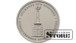 """5 рублей """"Сражение при Березине"""""""