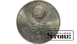 1 рубль 1988 года, Горький
