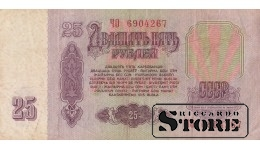 25 РУБЛЕЙ 1961 ГОД - ЧО 6904267