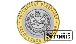 10 рублей Республика Хакасия 2007, СПМД