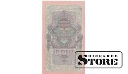БАНКНОТА , 10 рублей 1909 год - ФЬ 772089