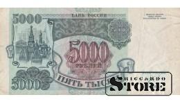 БАНКНОТА, 5000 рублей 1992 год - AT 1958175