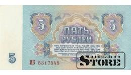 5 РУБЛЕЙ 1961 ГОД - ИБ 5317545
