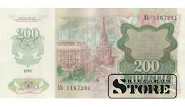 БАНКНОТА, 200 рублей 1992 год - АЬ 1167281