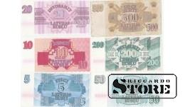 Латвия , Полный комплект банкнот 1992 года
